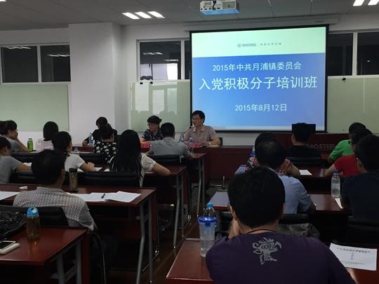 月浦镇举办2015年入党积极分子培训班