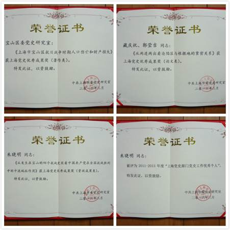 区委党史研究室多项成果获上海党史优秀成果奖
