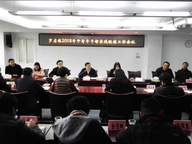 罗店镇召开2018年中青年干部实践锻炼工作会议