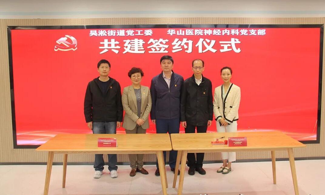 吴淞街道与复旦大学附属华山医院神经内科举行共建签约仪式暨义诊志愿服务