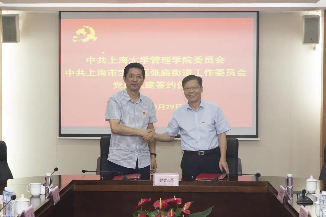 上海大学管理学院与张庙街道举行党建联建合作签约仪式