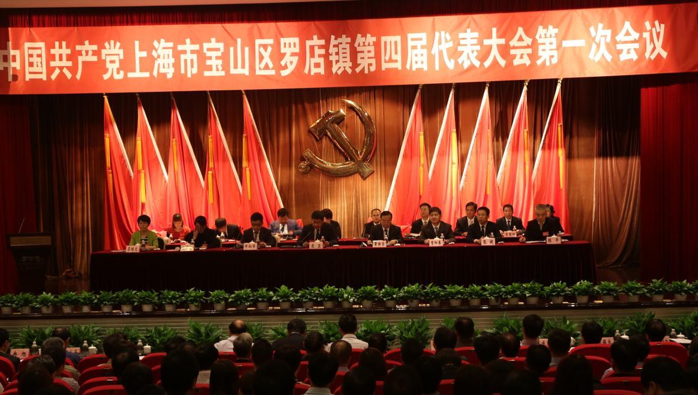 中共上海市宝山区罗店镇第四届代表大会第一次会议