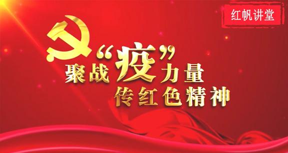 """""""天博官网""""微党课—聚战""""疫""""力量 传红色精神"""