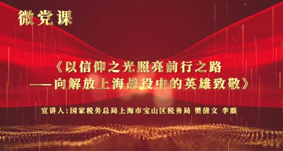 以信仰之光照亮前行之路——向解放上海战役中的英雄致敬